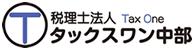 愛知県豊橋市の税理士法人タックスワン中部